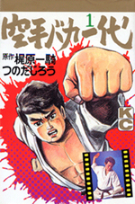 Karate Baka-Ichidai